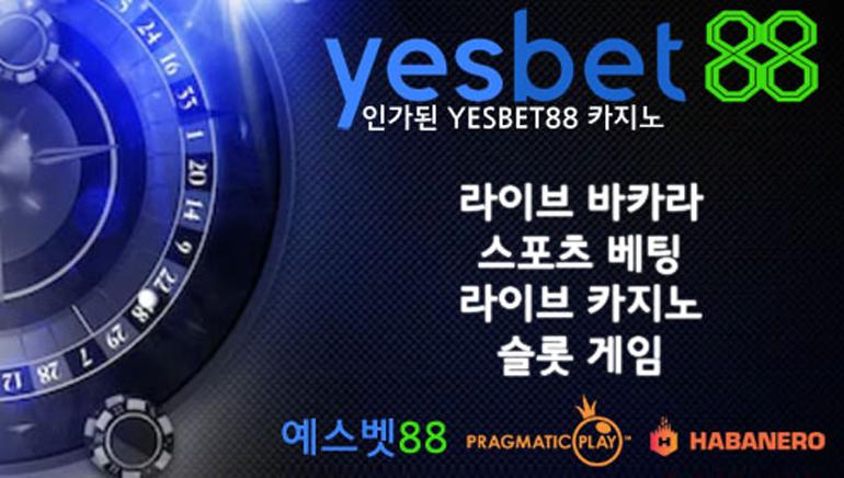 예스벳88에서 500여가지 인기 게임을 즐겨보세요!