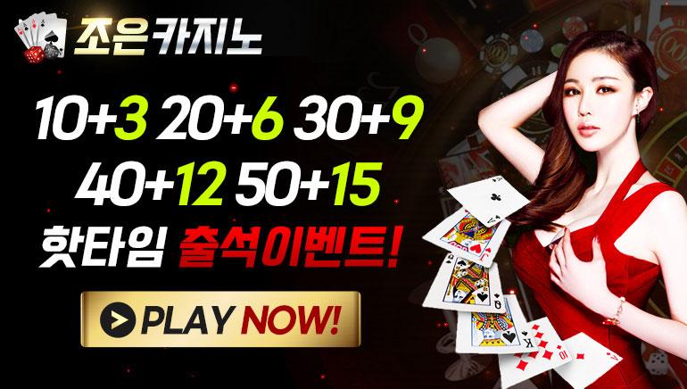 Joun Casino - 환영 보너스 ₩150000 - 30% 매치 보너스 - 최소입금액: ₩100000