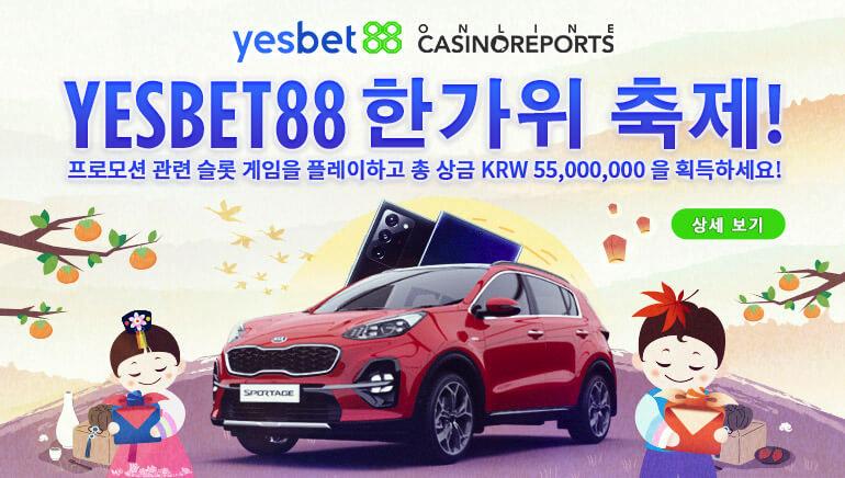 예스벳88 카지노 흥겨운 메가 땡스기빙 이벤트 5천5백만원을 쏩니다!