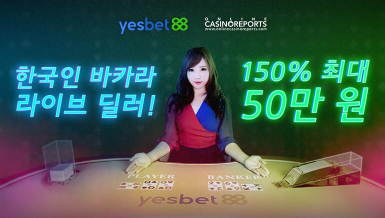 예스벳88 가입 빅 이벤트! 150% 매칭 최대 50만원 + 프리스핀 60개!!