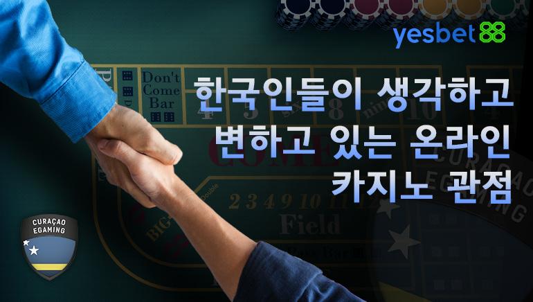 대한민국 온라인 카지노를 두드려보다