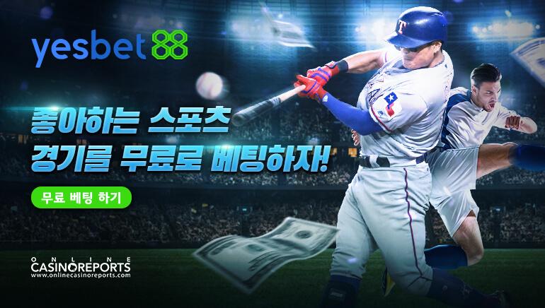 예스벳88 스포츠북에서 좋아하는 스포츠 및 팀에 베팅하세요