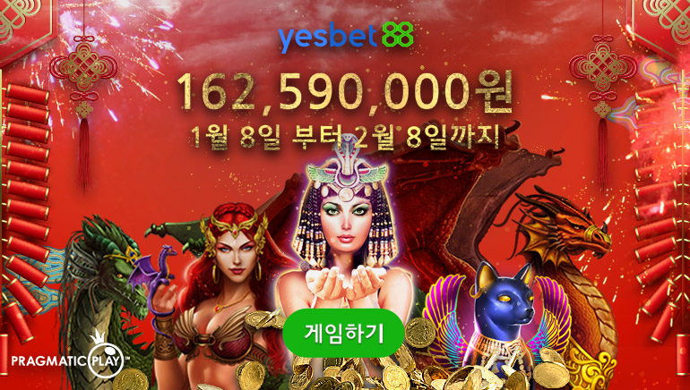 예스벳88의 설날 맞이 162백만원 대박 이벤트!