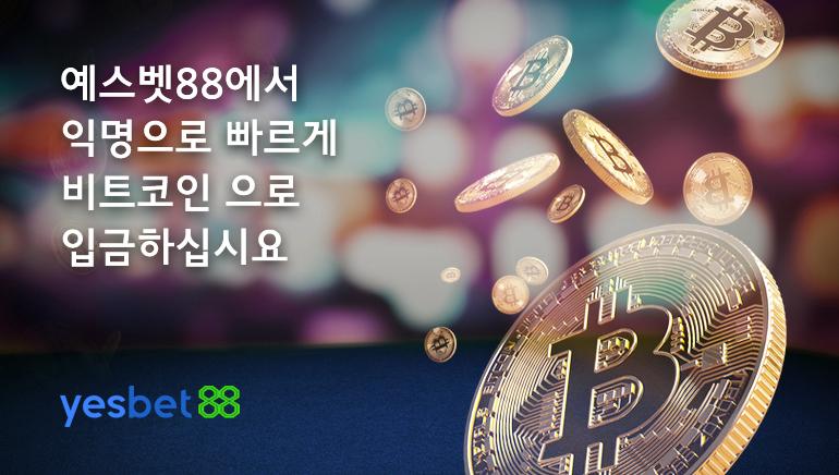 예스벳88 카지노, 비트코인 도입!