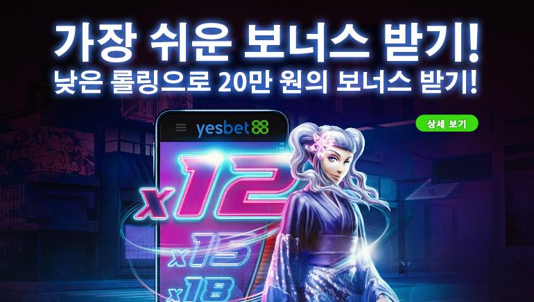 예스벳88 카지노 화끈한 결정, 웨이저링요건 12배!