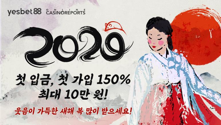 예스벳88 새해맞이 10만원 보너스