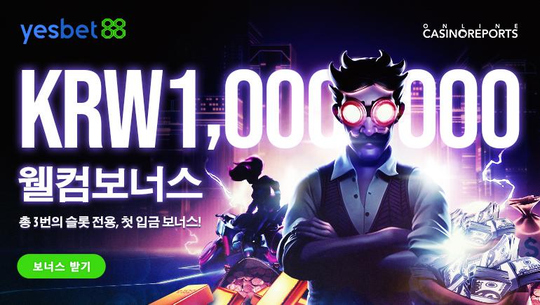 예스벳88의 신규가입자를 위한 러브콜 - 100만원 보너스!